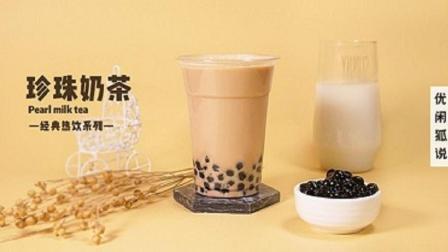 经典热饮教程: 台湾珍珠奶茶, 这样做更好喝!