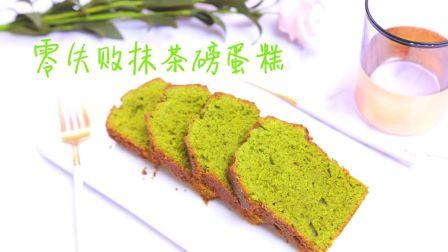 【零失败系列】超浓郁抹茶磅蛋糕,贵族风满点的下午茶点心~