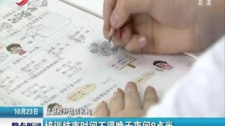 江西南昌建立9部门参与的行政执法监督队伍 监督校外培训机构