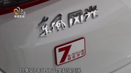 开启汽车智联生活 东风风光SUV亮相武汉车展