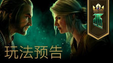 《巫师之昆特牌》全新线上版本玩法曝光