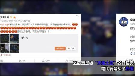 知名小说作家天蚕土豆发微博质疑RNG打假赛, 皇族俱乐部公开微博回应