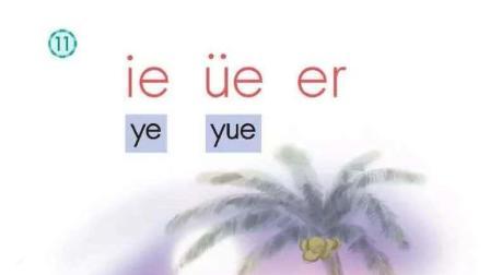一年级语文汉语拼音第11课教学视频