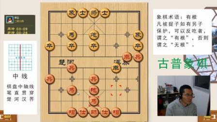 中国象棋实战: 56炮开局, 蜻蜓点水掀大浪