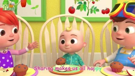 小朋友要学会分享 快来学习这首sharing song吧 亲子启蒙英语儿歌