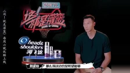 这就是灌篮: 易建联有多牛, 看这个视频跪了! 现役中国篮球第一人