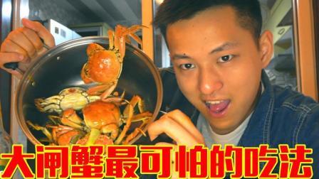 大闸蟹很好吃但是经常分不均匀! 这种吃法就连壳都全身蟹黄味!
