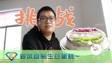 挑战自己做生日蛋糕 结果满意 过程……   ZhaoVlog
