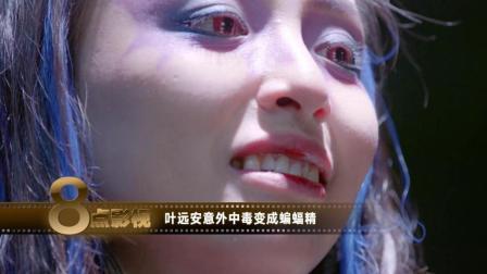 """盛唐幻夜: 吴倩中毒变""""蝙蝠精"""", 江与彬的""""老顽童枢枢""""最亮眼"""