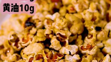视频教程: 一把玉米一小块黄油 轻松做焦糖爆米花