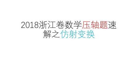 2018浙江高考数学卷——填空压轴解析题速解——之仿射变换法