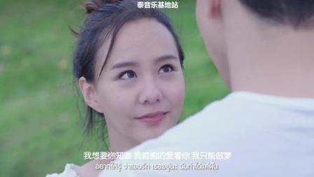 泰剧《唯爱》OST《梦太过分》中字MV
