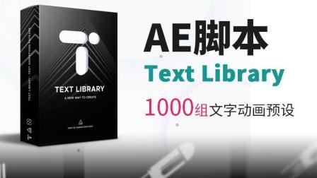 AE脚本1000组文字动画预设Text Library使用教程