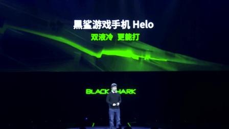 黑鲨helo发布会硬件介绍