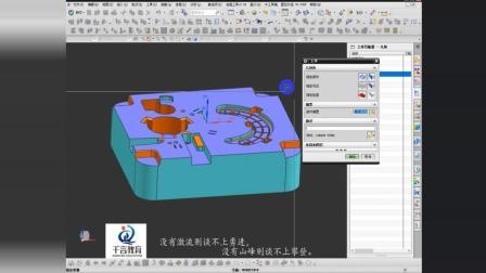 UG编程-静模大刀开粗与二粗的参数设定与工艺