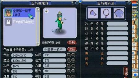 梦幻西游: 整个梦幻唯一的宝宝, 不服来辩! 04年遗留下来的产物!