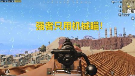 狙击手麦克: 挑战机瞄98K吃鸡! 500米外一枪爆头, 轻松12连杀