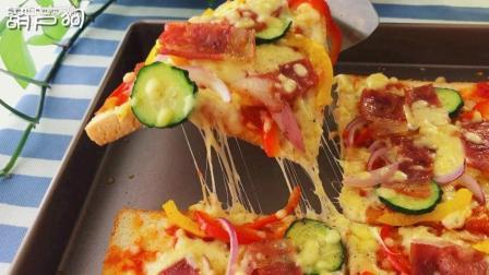 自制披萨, 不用做披萨底, 更简单, 口感也是很赞的