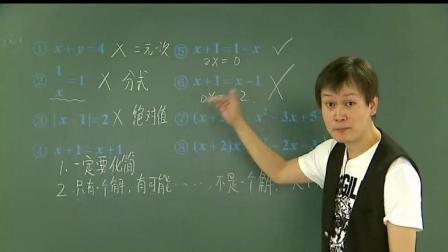 初中数学: 一元一次方程的知识点总结, 基础掌握做题不出错