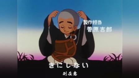 怀旧动漫社《聪明的一休》主题曲
