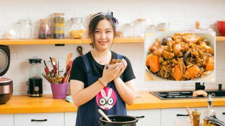 40秒教你做电饭煲就能搞定的香菇鸡肉饭