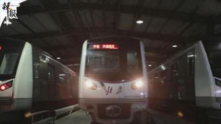 大调整! 北京地铁13号线将拆为AB线