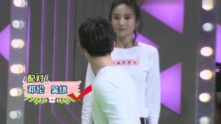 《快本》邓伦看到自己要背的女生是吴优, 这笑的也太开心了吧!