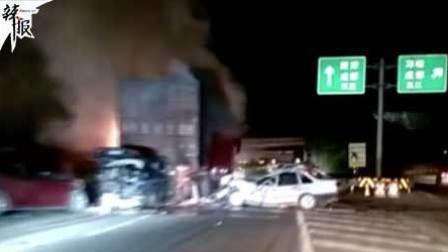 京昆高速4车相撞 致8死6伤