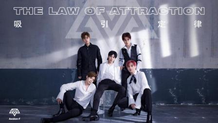Awaken-F《吸引定律》