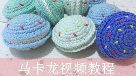 糖糖手作(第107集)钩针编织  毛线diy马卡龙视频教程