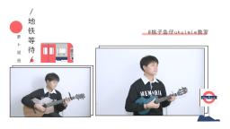 地铁等待-萝卜哥哥 尤克里里弹唱cover&教学