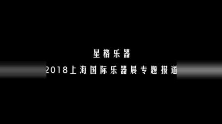 星格乐器 Angel mini 2018上海国际乐器展专题报道