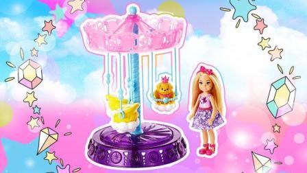 趣盒子芭比公主世界 芭比之梦境奇遇记小凯丽的梦幻乐园旋转木马