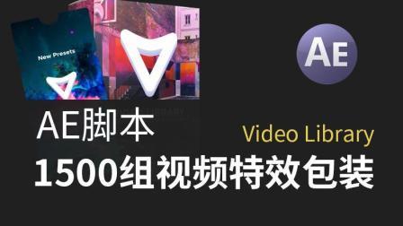 AE脚本1500组视频特效包装动画预设=小白秒变大师= Video Library