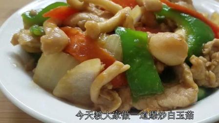 爆炒白玉菇的做法, 简单易学, 而且非常好吃哦, 太美味了
