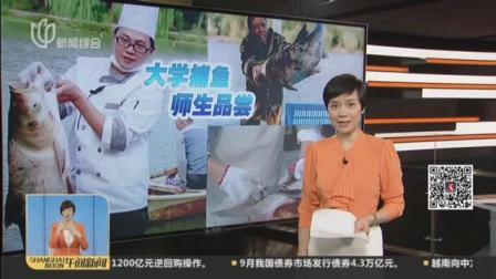 视频|浙江金华职业技术学院: 大学捞了1200多斤鱼 全校师生免费吃