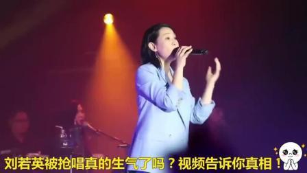 刘若英演唱会被抢唱生气, 完整视频告诉你真相