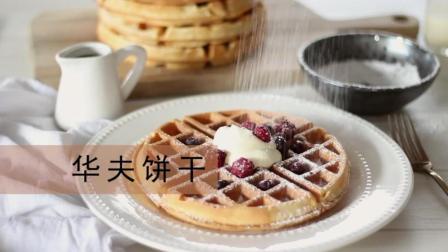 如何做华夫饼干, 这样的营养早餐还在等什么