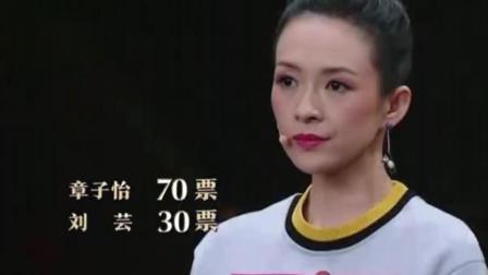 我就是演员: 章子怡得票高于刘芸, 刘芸拥抱章子怡时, 谁注意到章子怡的手了?