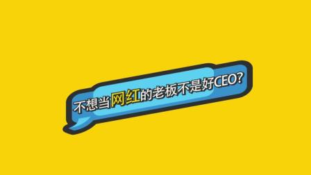 老司机对话邢文宁|不想当网红的老板不是好CEO?