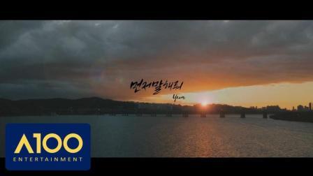 YEIM_请你先说_2nd Single Album [韩文]