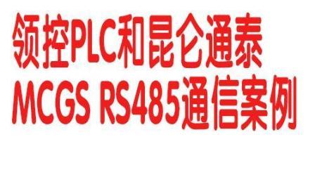 昆仑通泰MCGS 和领控PLC 485通信