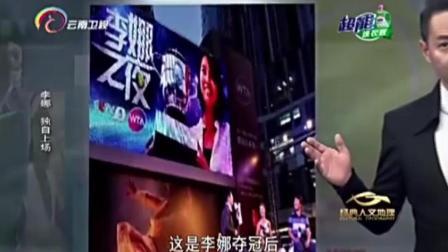 李娜法网夺冠, 罗兰球场第一次升起中国国旗, 李娜成为中国英雄