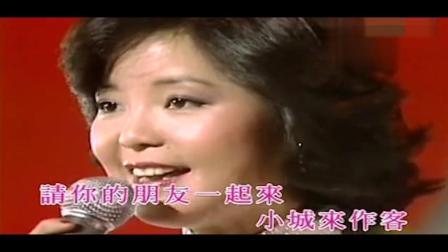 邓丽君经典歌曲《小城故事》罕见现场演唱视频, 值得永久珍藏!