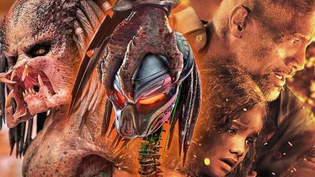 比较好玩 第一季 《铁血战士》PK《动物世界》, 这个升级版外星人, 巨石强森看了都服软!