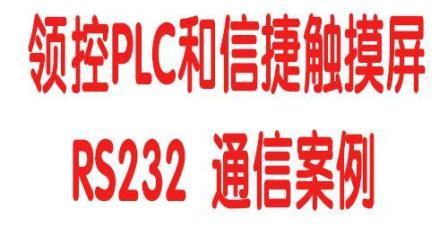 信捷触摸屏和领控PLC 232通信