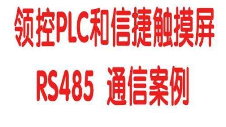 信捷触摸屏和领控PLC485通信