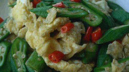 大厨教你秋葵炒鸡蛋的小窍门, 做出来口感滑嫩, 营养又好吃