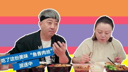 今天外卖吃什么 评测魔都上海外卖榜首的鱼香肉丝饭,综合数据哪家平价又好吃?