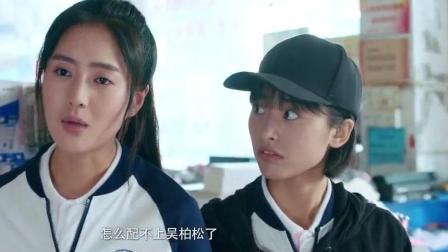 致我们单纯的小美好: 陈小希说自己配得上吴柏松, 江辰吃醋了
